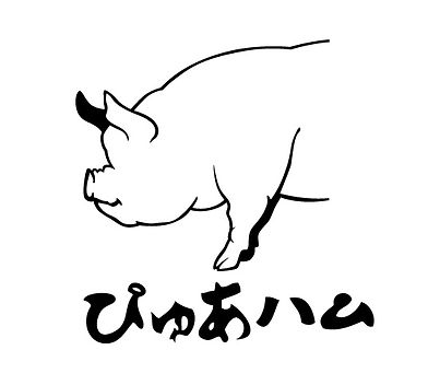 ロゴぴゅあハム.jpg
