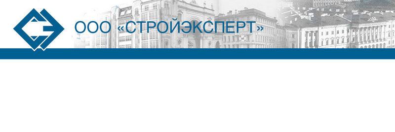 """ООО """"СТРОЙЭКСПЕРТ"""" предлагает услуги по оформлению разрешений на перемещение грунта и отходов строительства и сноса в Департаменте Строительства г. Москвы."""