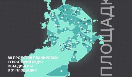 Москва объявила о старте нового архитектурного конкурса по реновации