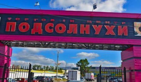 ГК «Пионер» построит жилье у метро «Бульвар Рокоссовского» в Москве