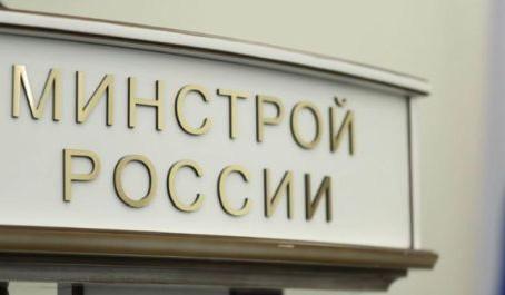 Минстрой ответил на жесткую критику Счетной палаты