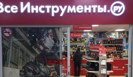 «Всеинструменты.ру» назвали долю продаж профессиональным покупателям