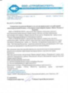 """Обращение ООО """"СТРОЙЭКСПЕРТ"""" о помощи в востановлении храма в честь Покрова Пресвятой Богородицы,с. Локотня Страница прихода Русская Православная Церковь, Московская епархия (областная), Одинцовское благочиние"""