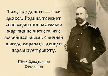 14(2)апреля родился Петр Столыпин(1862-1911),русский государственный деятель,премьер-министр России: