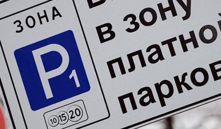 Москва увеличила стоимость платной парковки