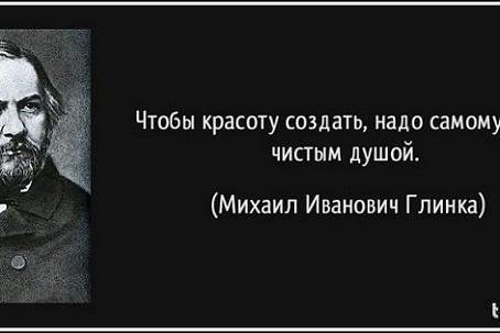 1 июня родился родоначальник русской классической музыки,композитор Михаил Иванович Глинка(1804-1857