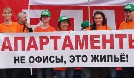 Закон об апартаментах не появится в Госдуме до конца года — СМИ