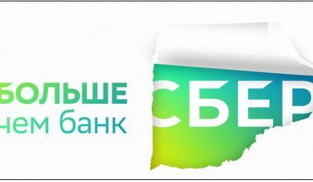 Сбербанк инвестировал в онлайн-сервис «умного ЖКХ»