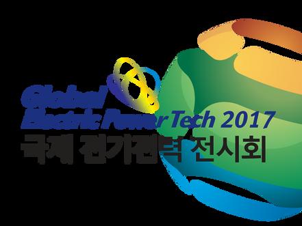 2017 국제전기전력전시회 참가