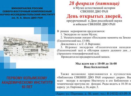 День открытых дверей в Музее естественной истории СВКНИИ ДВО РАН
