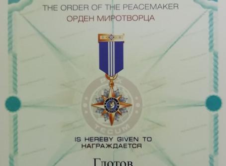 Поздравляем д.г.-м.н. В. Е. Глотова с получением награды «Орден Миротворца».