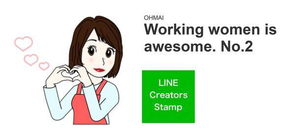 OHMAI, LINE, スタンプ, 女性, ライン, レディー, かわいい, キュート,