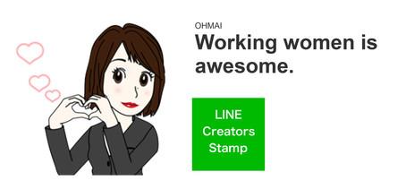 OHMAI, LINE, スタンプ