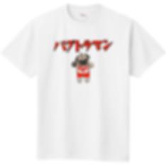 pug, パグ, ぱぐ, パグトラマン, Tシャツ, グッズ, アイテム, パーカー, 商品, かわいい, ウルトラマン, パロディ, パロディー, フォーン