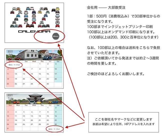 カレンダー営業資料-2.jpg