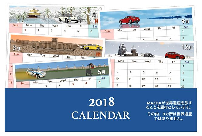 MAZDA, 卓上カレンダー, カレンダー, calender, 世界遺産, マツダ,