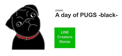PUG, PUGS, パグ, ぱぐ, ブラック, 黒, LINE, ライン, スタンプ, かわいい, 犬, DOG, STAMP, パピー