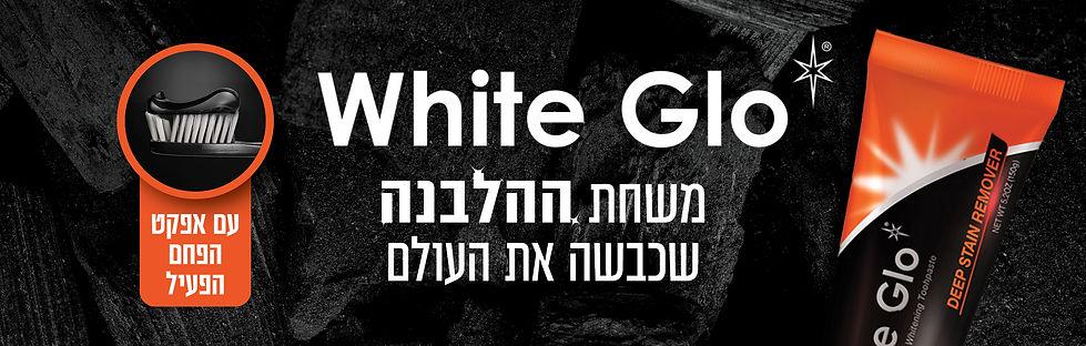 whiteglo header.jpg