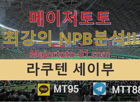9월25일 NPB 일본프로야구 라쿠텐 세이부 스포츠분석 및 스포츠토토 베팅 팁 (Majortoto-01.com)