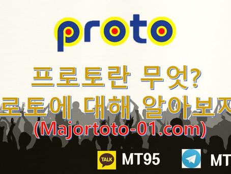 프로토란 무엇? 프로토에 대해 알아보자!! - 메이저토토(Majortoto-01.com)