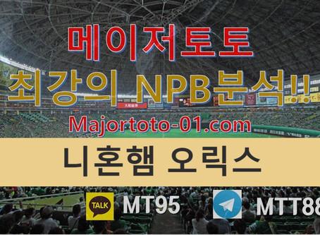 9월25일 NPB 일본프로야구 니혼햄 오릭스 스포츠분석 및 스포츠토토 베팅 팁 (Majortoto-01.com)