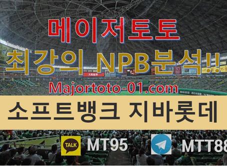 9월25일 NPB 일본프로야구 소프트뱅크 지바롯데 스포츠분석 및 스포츠토토 베팅 팁 (Majortoto-01.com)