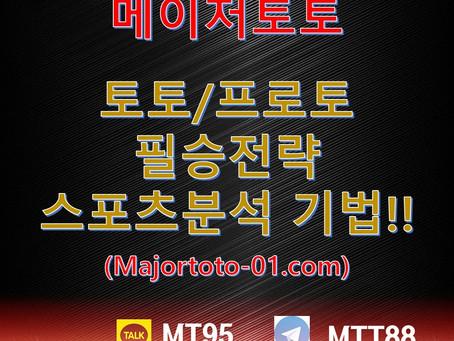 토토사이트 베팅을 위한 스포츠분석  완벽정리!! - 메이저토토(Majortoto-01,com)