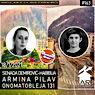 163: Mala škola urbanizma: Senada Demirović-Habibija / Armina Pilav + Onomatobleja 131
