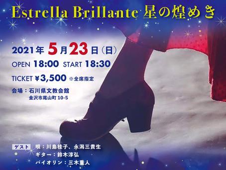 5月23日18:30開演!発表会開催致します。