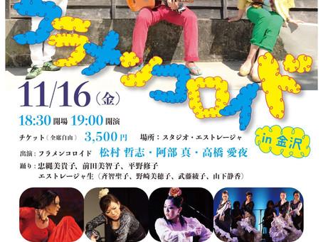 フラメンコロイドライブ in 金沢