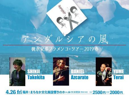 アンダルシアの風in金沢ライブ