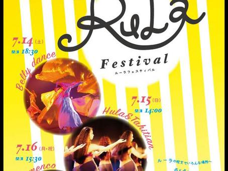 7月16日 第8回スタジオ発表会は民族舞踊の祭典【ルーラフェスティバル】