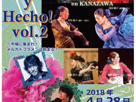 4月28日(土)スタジオライブ 「Ea! Dicho y Hecho vol.2」フラメンコライブ in 金沢