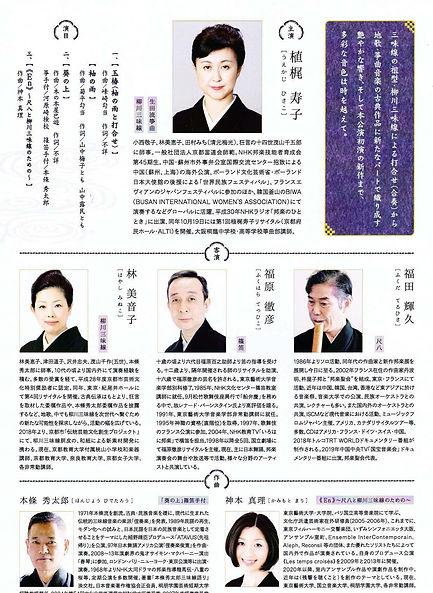 植梶寿子リサイタルflyer_Page_2.jpg