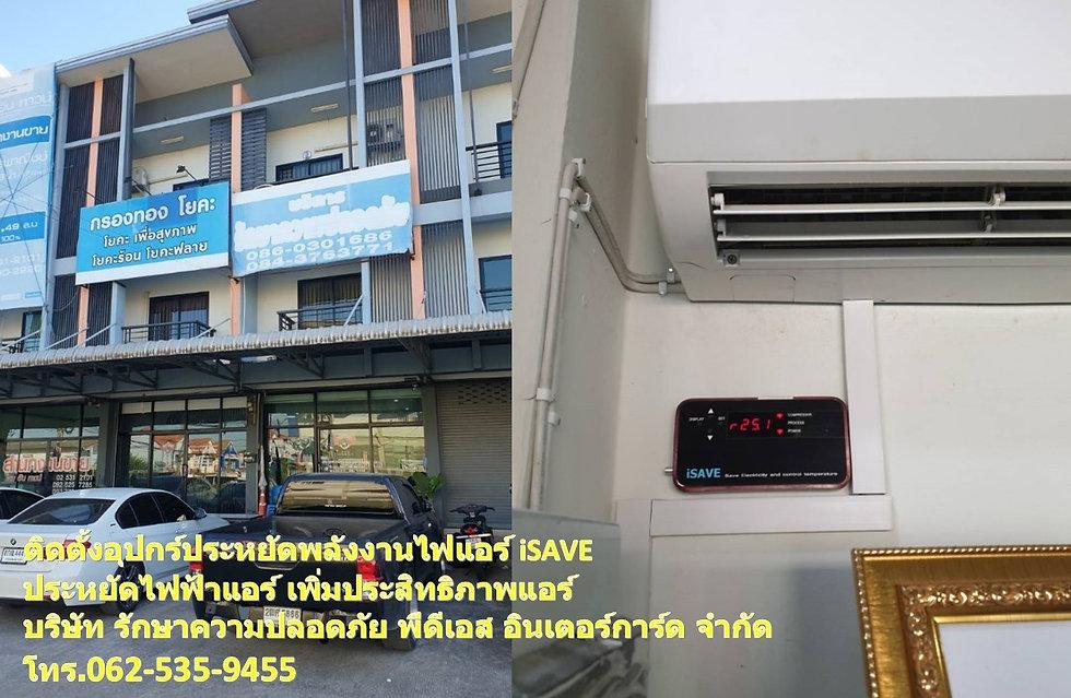 ประหยัดไฟฟ้าบริษัทรักษาความปลอดภัย.jpg