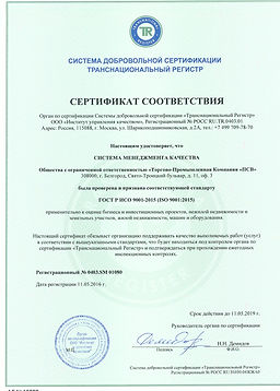 Сертификат ИСО ООО ТПК ПСВ.JPG