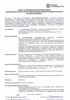 Страховой полис ООО ТПК ПСВ 1.JPG