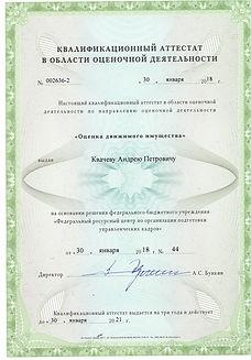 Квалиф аттестат Квачев АП оценка движимо