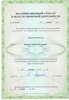 Квалиф. аттестат Квачев АП оценка бизнес