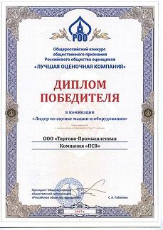Диплом Победителя 1.jpg