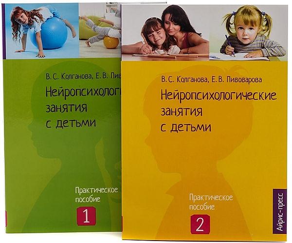 Neuropsychology.jpg