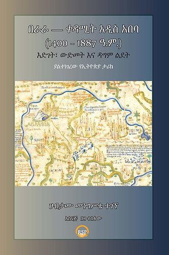 በራራ (ቀዳሚት አዲስ አባባ): አመሰራረት፣ እድገት እና ዳግም ልደት (1400 - 1887 ዓ.ም.)/ Barara (Addis Ab