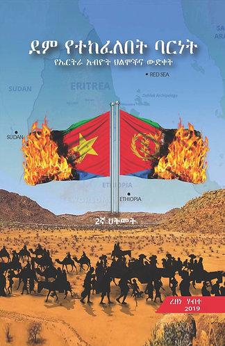 ደም የተከፈለበት ባርነት (Slavery Paid in Blood): Dem Yetekefelebet Barinet (Amharic)
