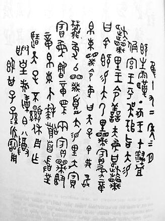 pictogramme archaïque chinois keiko shia