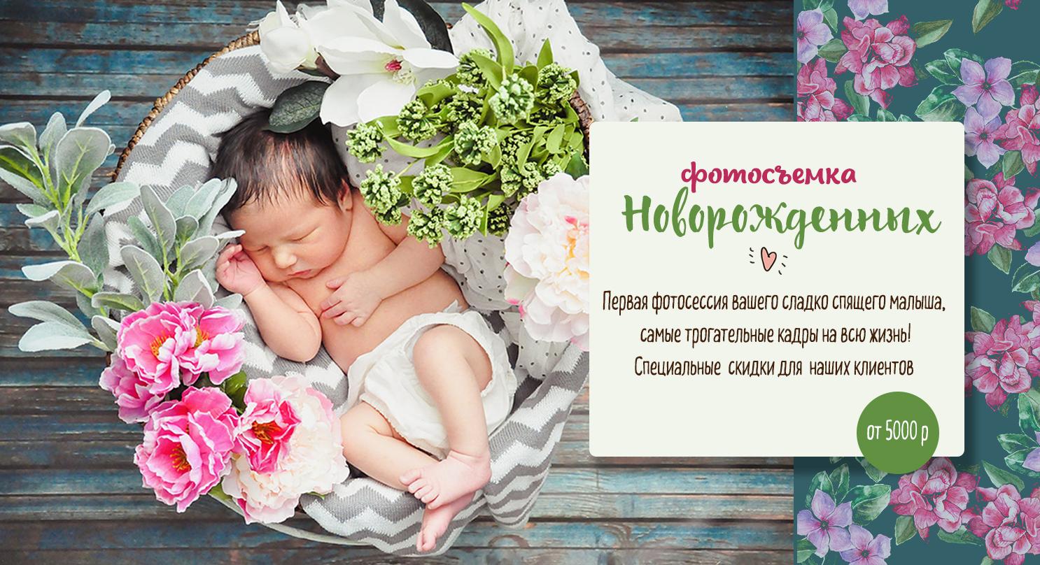 слайдер новорожд для страницф
