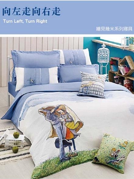 15週年紀念繪見幾米限量款兩用被床包四件組
