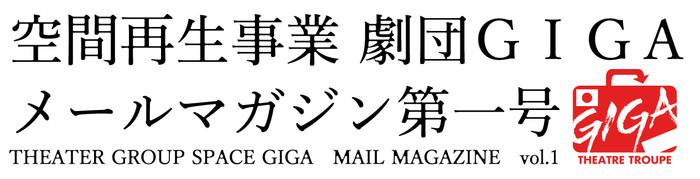劇団GIGAメールマガジン始めました!