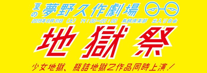 夢野久作劇場地獄祭のサイト公開!