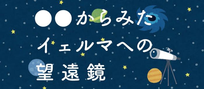 イェルマへの望遠鏡⑤:國武敬資