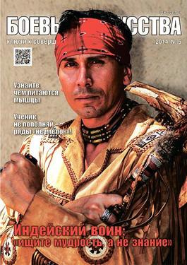 Snake Blocker on the front cover of magazine